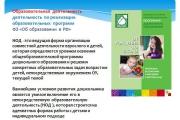 Районный семинар для воспитателей